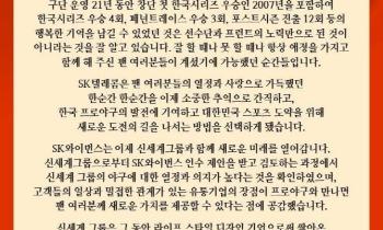 """SK와이번스 """"선수단·프런트 100% 고용 승계...인천 연고도 유지"""""""
