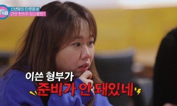 """홍현희, 충격의 타로 """"제이쓴은 비즈니스 파트너...새출발 운세도"""""""