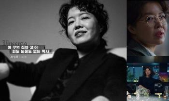 '빈센조' 김여진 매력적 빌런 변신…인생캐 핵심 키워드 3