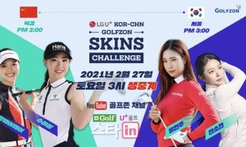 유현주·안소현 '스크린 나들이', 27일 중국 미녀골퍼와 샷대결
