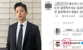 김민석은 왜 박혜수 SNS에 흔적을 남겼을까