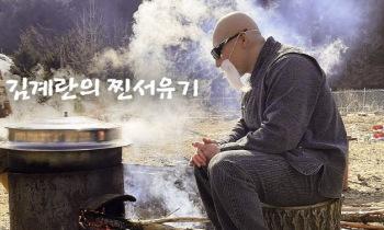 피지컬갤러리 김계란, 이번엔 귀농일기…카카오TV '찐서유기' 첫 공개