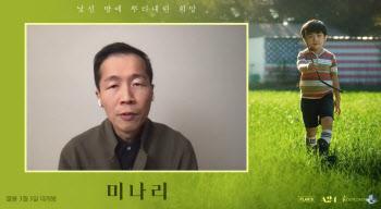"""'미나리' 정이삭 """"전 세계 주목? 보편적인 인간관계 다뤄"""""""