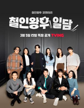 티빙, '철인왕후' 코멘터리 단독 공개…신혜선→김정현 배우 11인의 후일담
