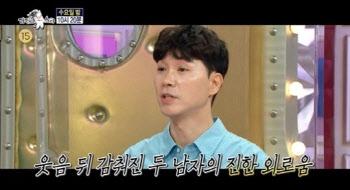 박수홍, '라스'서 눈물 고백 예고… 친형 언급할까