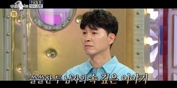 박수홍, '라디오스타' 예고편 공개…수척한 얼굴·눈물 글썽