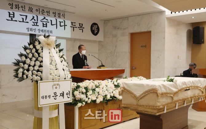 '영화계 큰 별' 故 이춘연, 이병헌→손예진 등 영화인 눈물 속 영면 [종합]