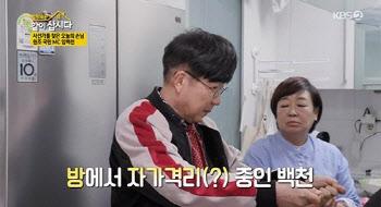 """임백천 """"코로나 때문에 아내 김연주와 각방 써"""""""