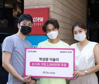 """박성광♡이솔이, 소아암재단에 2000만원 기부 """"손소독제는 필수"""""""