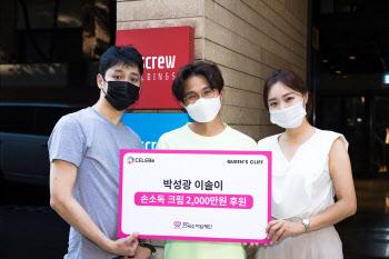 박성광♡이솔이 부부, 소아암 환우 위해 2000만원 손소독 크림 후원