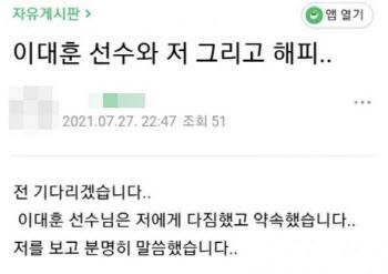"""태권도 이대훈, 반려견 학대 및 파양 의혹…""""유골 돌려달라"""""""