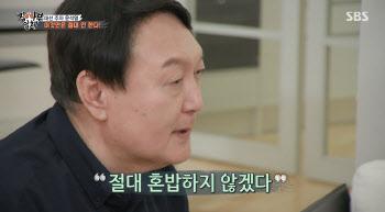 윤석열 등장에 '집사부일체' 시청률 두 배 껑충…7.4%