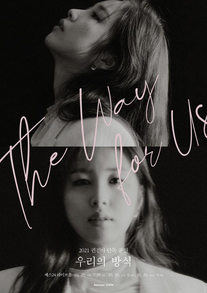 권진아, 2년 만에 단독 공연 '우리의 방식'