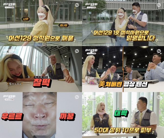 강호동 인정한 '텐션甲'…우주소녀 다영, '머선129' 최초 정직원 등극?