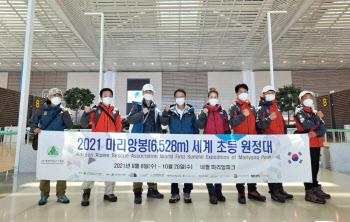 대한산악구조협회, 히말라야 마리앙봉(6528m) 세계 최초 등정
