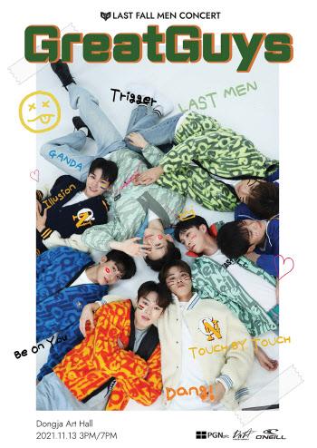 멋진녀석들, 온·오프 단독콘서트 '라스트 폴 맨' 11월 개최
