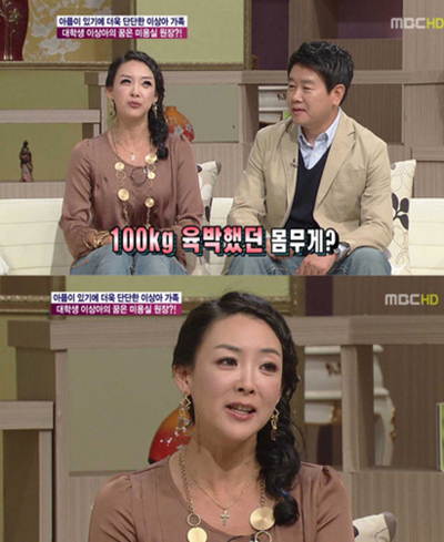 """이상아 """"임신 때 몸무게 100kg 정도"""""""