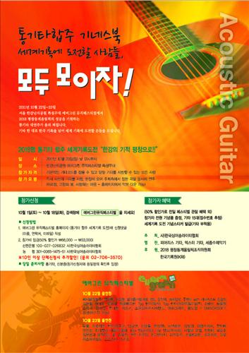 뮤지션-시민 2018명, 통기타 합주 세계기록 도전