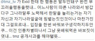 "god 박준형, EXID 인종차별 논란에 ""못 배워먹은 바보짓"" 버럭"