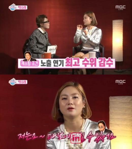 """'섹션' 박나래, 박찬욱 감독에 러브콜 """"노출? 다 보여 드릴 수 있다"""""""