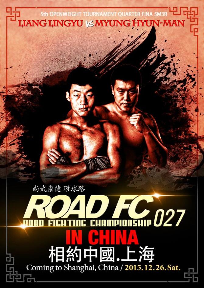 로드FC 중국 대회서 무제한급 토너먼트 열린다