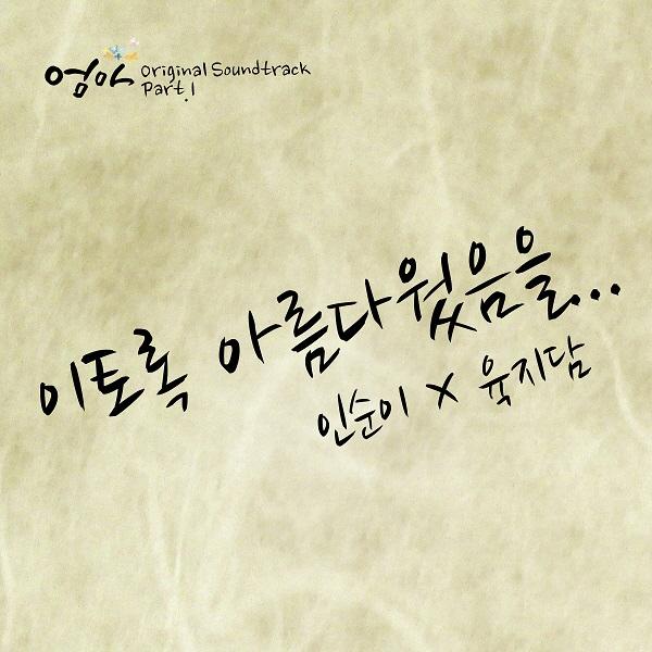인순이-육지담, 드라마 '엄마' OST서 입맞춤