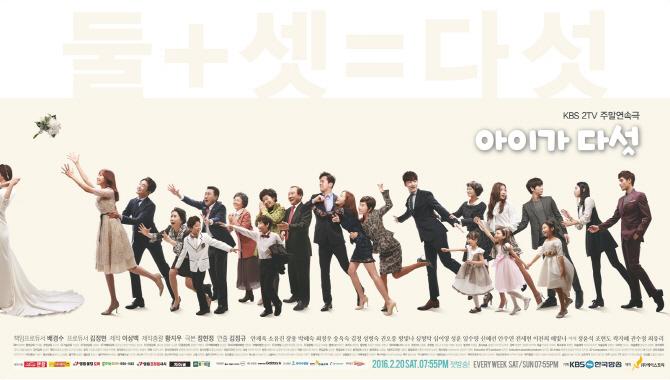 KBS2 주말 '아이가 다섯', 4회 연장