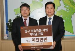 스카이72, 인천 중구에 저소득층지원금 등 4000만원 전달