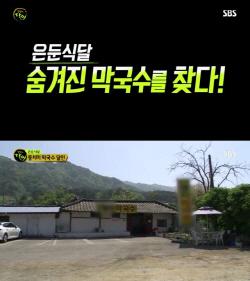 """'생활의달인' 측 """"막국수편 조작 논란, 혼란 죄송"""""""