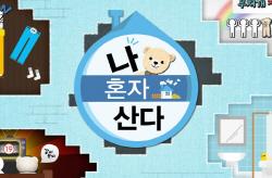 '나 혼자 산다', 한국인이 좋아하는 TV 프로그램' 1위
