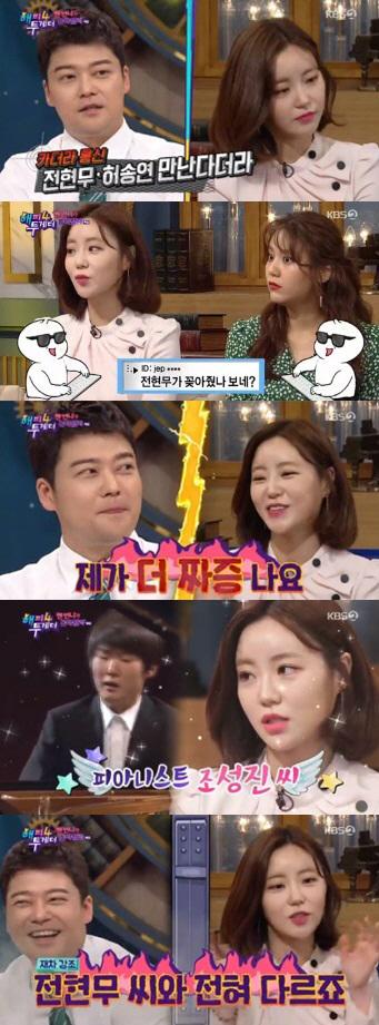 """허송연·전현무, """"우리가 연애한다고? 가짜 뉴스…너무 짜증 나"""""""