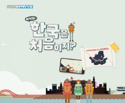 '어서와'도 넷플릭스로?…OTT시대 투트랙 지상파