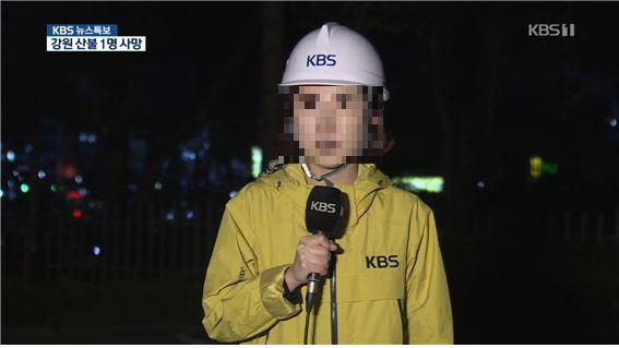 """""""고성인 척 산불 보도""""…방통심의위, KBS 관계자 징계"""