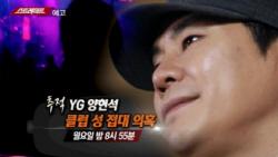 """'스트레이트' 양현석 성접대 의혹…양현석은 """"사실무근"""""""