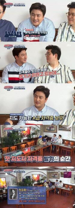 프로감독 자격 `안정환`, 조기축구팀으로 데뷔