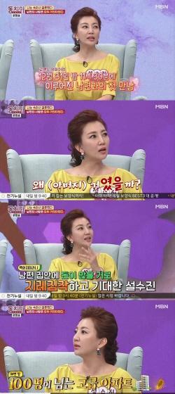 """""""청담동·제주도 100평 집"""" 설수진, 속아서 결혼"""