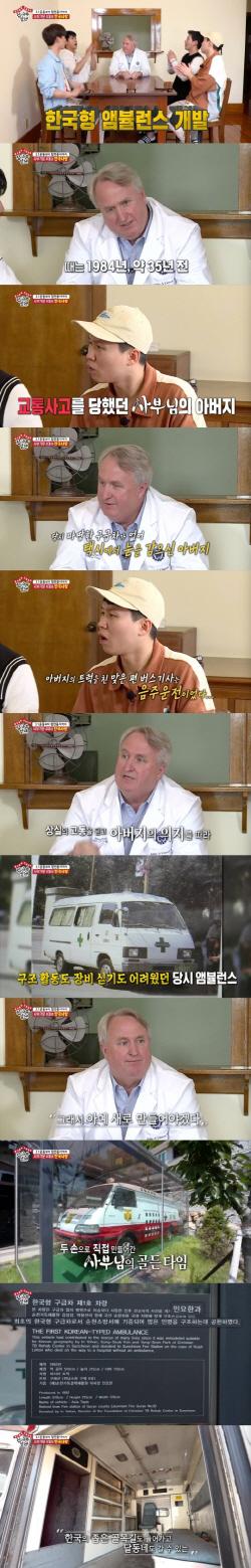인요한이 '한국형 앰뷸런스'를 개발한 진짜 이유