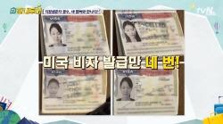 """한혜진, 18세 여권사진 공개…""""美 비자발급만 4번"""""""
