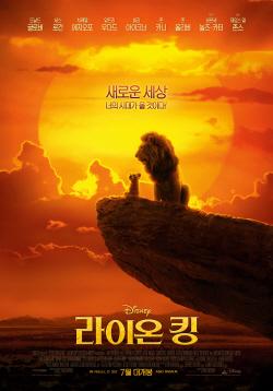 심바가 온다…디즈니 '라이온 킹' 7월17일 개봉