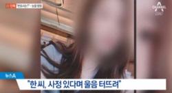 """한서희 수사 경찰 """"변호사 자리 비우자 사과하며 울어"""" 증언"""