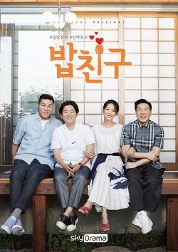 또 '쿡방'이냐고?...'밥친구', SNS+집밥으로 차별화 (종합)