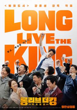 '롱 리브 더 킹:목포영웅', 韓영화 예매율 1위