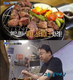 '골목식당' 백종원, 스테이크집에 혹평...'질기네'