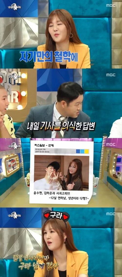 """윤수현 """"김하온과 사귀고파..미성년자 아니지 않냐"""""""