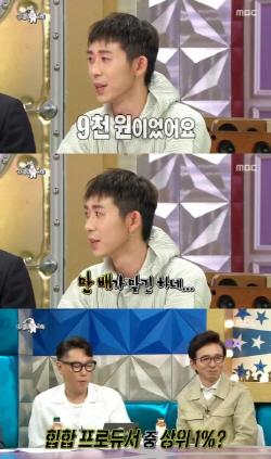 """""""월수입 9000만원…힙합 프듀 중 상위 1%"""""""