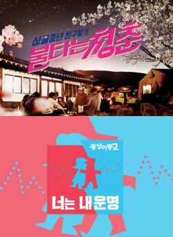 [단독] SBS 월화 예능 오후 10시 전진 배치...'불청' 등 공격 편성