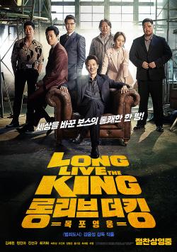 '롱리브더킹:목포영웅', 7개국에 판권 판매