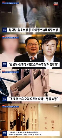 """YG 원정 접대 의혹…""""정마담 인솔, 천만원 지급 약속"""""""