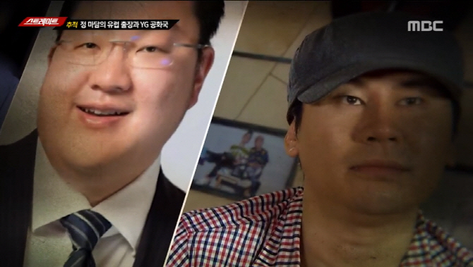 """'스트레이트' """"YG 직원과 정마담, 업소 여성 10명 원정접대 기획"""""""