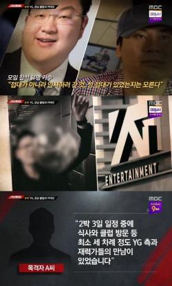 '스트레이트' YG, 조로우 원정접대 의혹…시청률↑